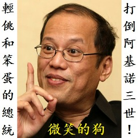 A 2010 meme used by Hong Kong protestors to denounce PNoy's response to the hostage massacre in Manila.